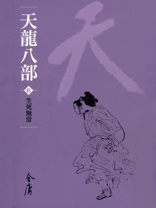Title details for 天龍八部10:生死無常 by 金庸 - Wait list