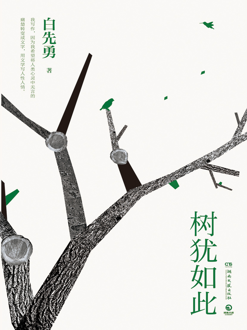Title details for 树犹如此 by 白先勇 - Wait list