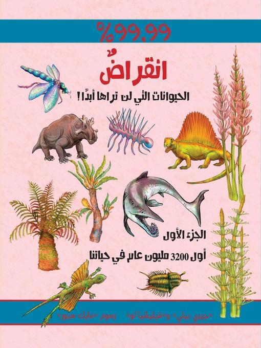انقراض-1---الحيوانات-التي-لن-تراها-أبداً