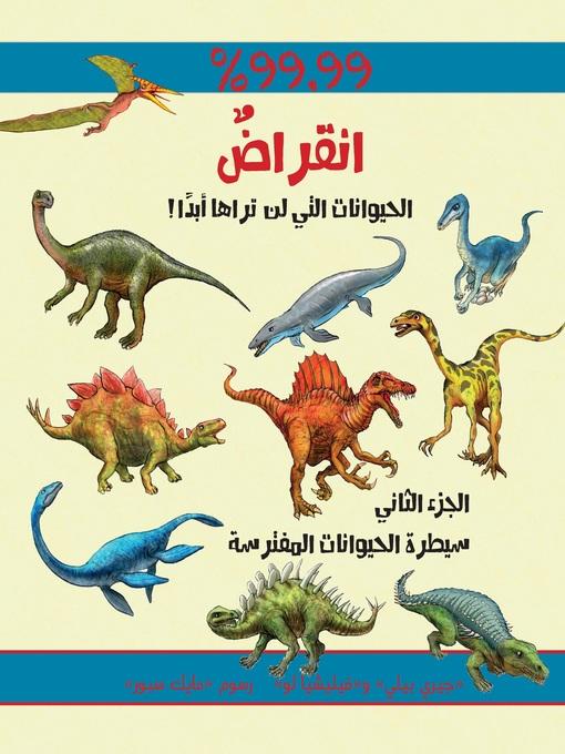 انقراض-2---الحيوانات-التي-لن-تراها-أبداً