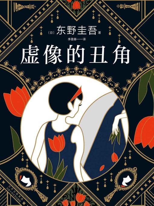 Title details for 虚像的丑角 by (日)东野圭吾 - Wait list
