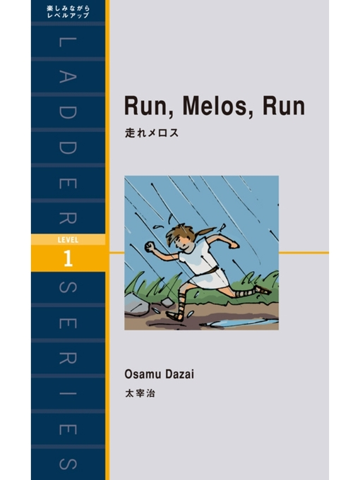 Title details for Run. Melos. Run 走れメロス by 太宰治 - Available