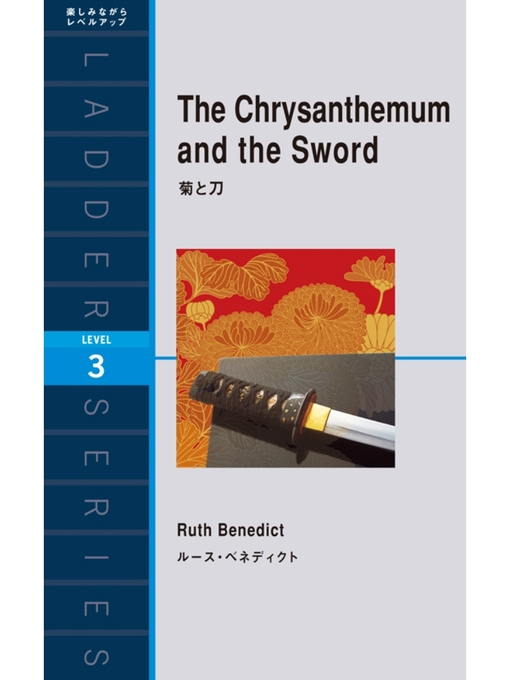 The Chrysanthemum and the Sword 菊と刀 の表紙