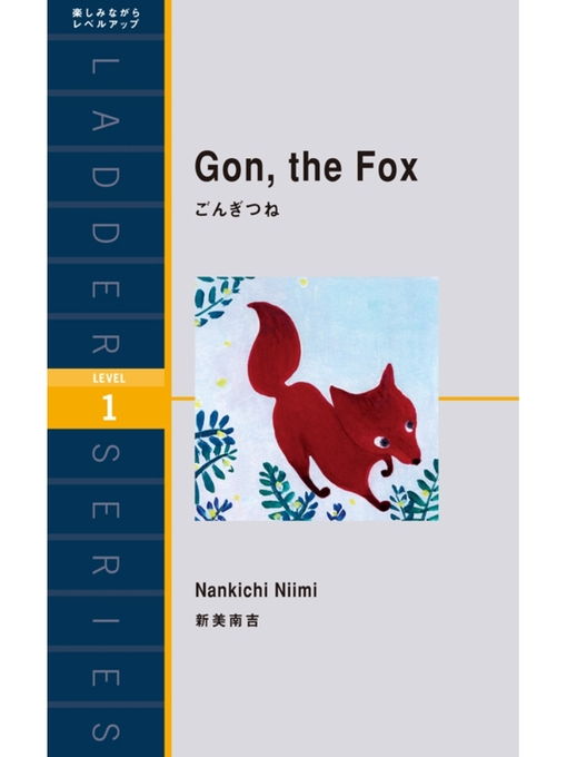 Title details for Gon. the Fox ごんぎつね by 新美南吉 - Available