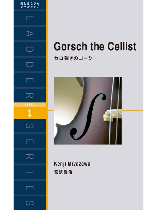 Title details for Gorsch the Cellist セロ弾きのゴーシュ by 宮沢賢治 - Available