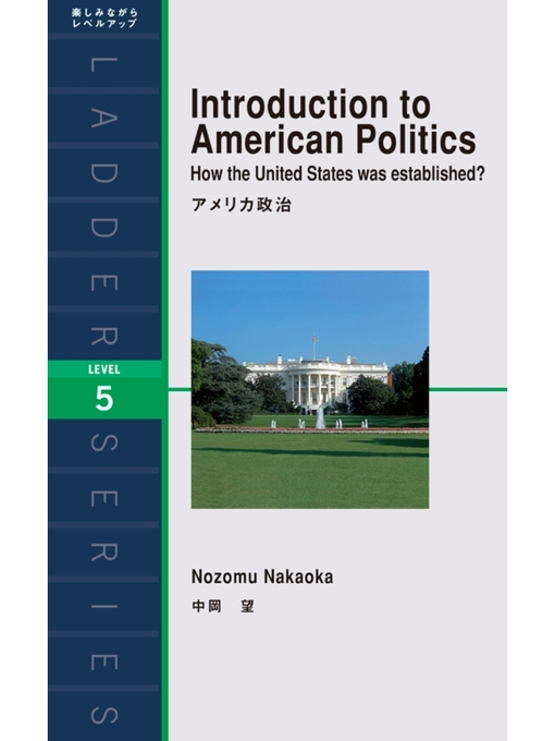 Introduction to American Politics アメリカ政治 の表紙