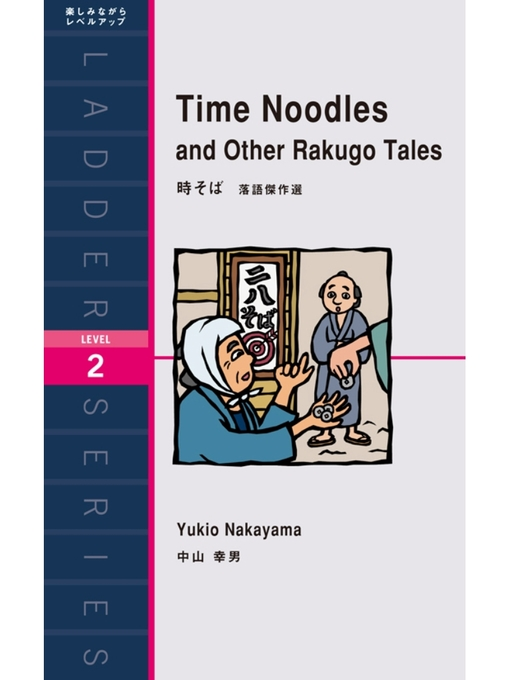 Time Noodles and Other Rakugo Tales 時そば 落語傑作選 の表紙