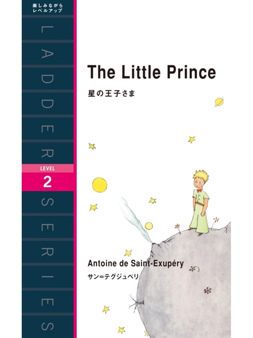 Cover of The Little Prince 星の王子さま