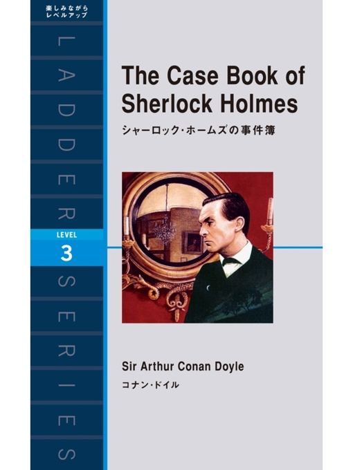 Cover of The Case Book of Sherlock Holmes シャーロック・ホームズの事件簿