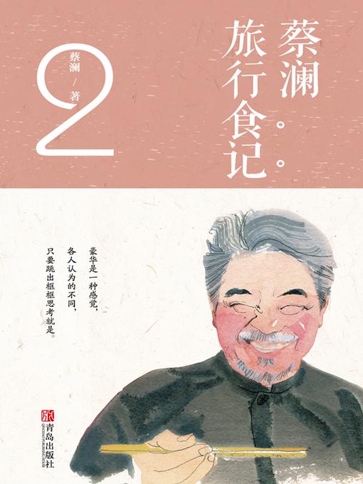 Title details for 蔡澜旅行食记2 by 蔡澜 - Wait list