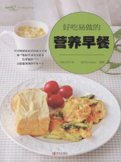 Title details for 好吃易做的营养早餐 by 张云甫 - Wait list