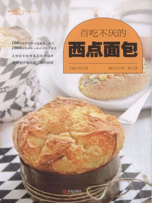 Title details for 百吃不厌的西点面包 by 张云甫 - Wait list
