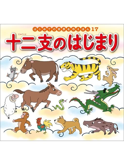 Title details for はじめての世界名作えほん 17 十二支のはじまり by 中脇初枝 - Available