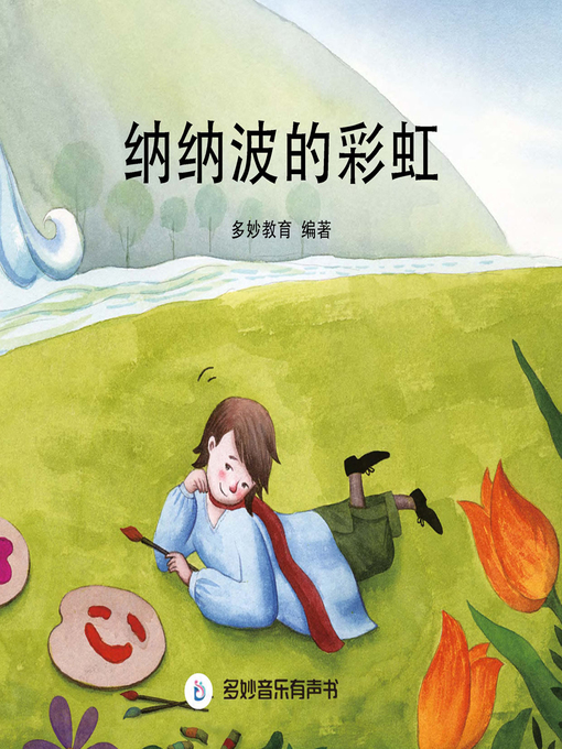 Title details for 纳纳波的彩虹 by 多妙教育 - Available