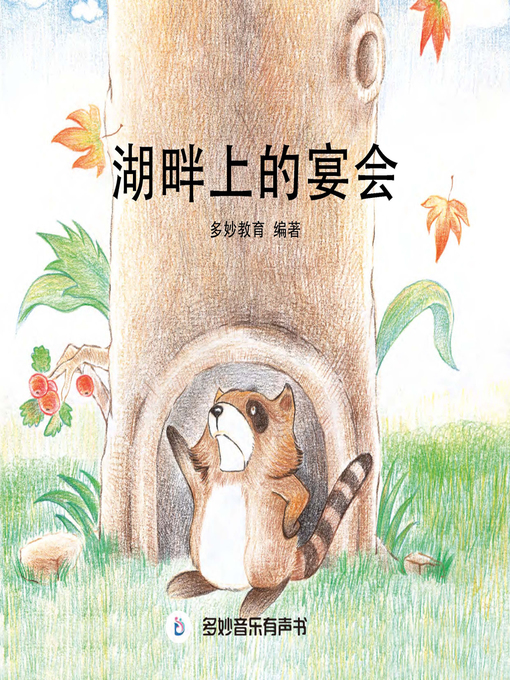 Title details for 湖畔上的宴会 by 多妙教育 - Available