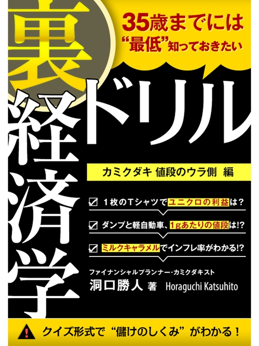 """Title details for 35歳までには""""最低""""知っておきたい 「裏」経済学ドリル: 本編 by 洞口勝人 - Available"""