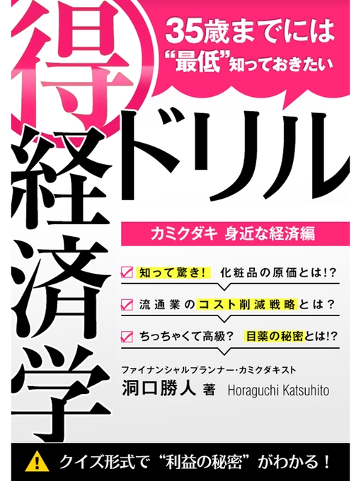 """Title details for 35歳までには""""最低""""知っておきたい 「得」経済学ドリル: 本編 by 洞口勝人 - Available"""