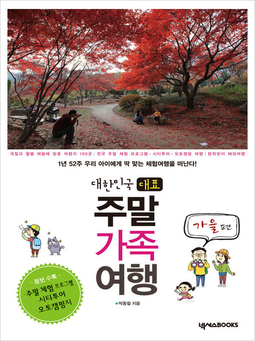 Title details for 대한민국 대표 주말 가족 여행 가을 편 by 박동철 - Available