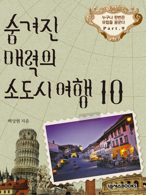 Cover of the book 숨겨진 매력의 소도시 여행 10