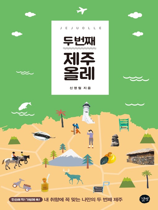 Title details for 두 번째 제주 올레 by 신영철 - Available