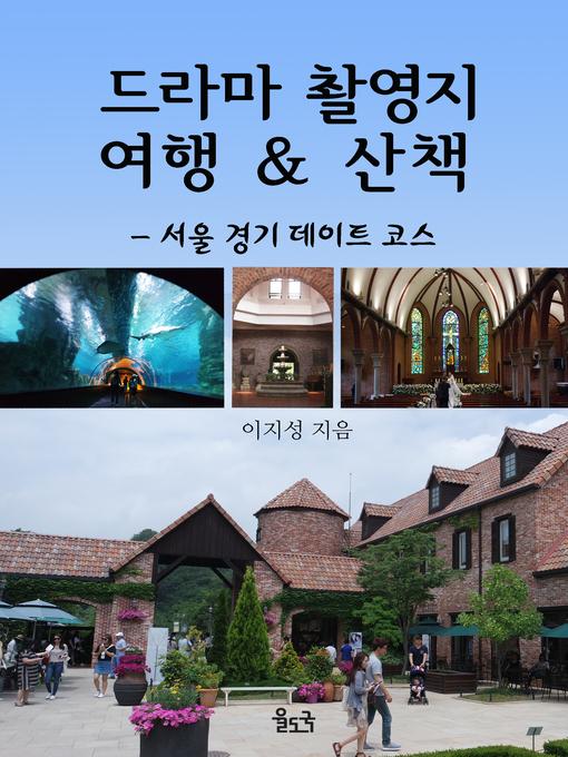 드라마 촬영지 여행 & 산책 (서울 경기 데이트 코스, book cover