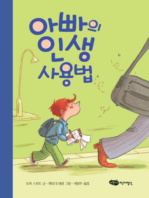 아빠의 인생 사용법, book cover