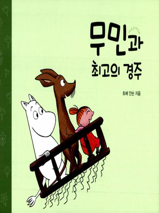 무민과 최고의 경주, book cover