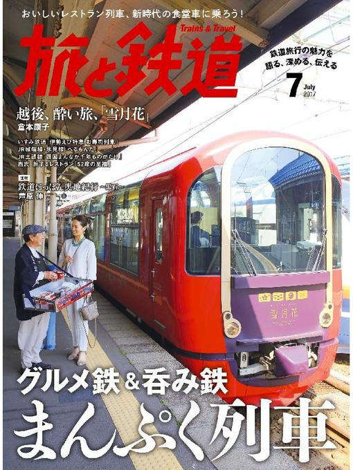 Title details for 旅と鉄道: 2017年7月号 [雑誌] by 旅と鉄道編集部(天夢人) - Available