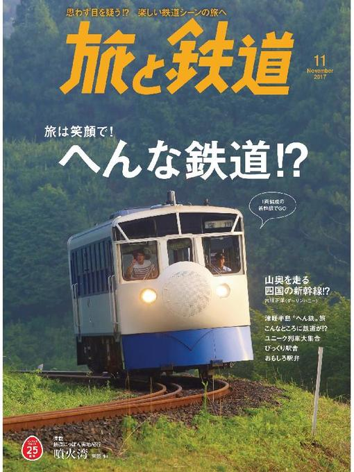Title details for 旅と鉄道: 2017年11月号 [雑誌] by 旅と鉄道編集部(天夢人) - Available