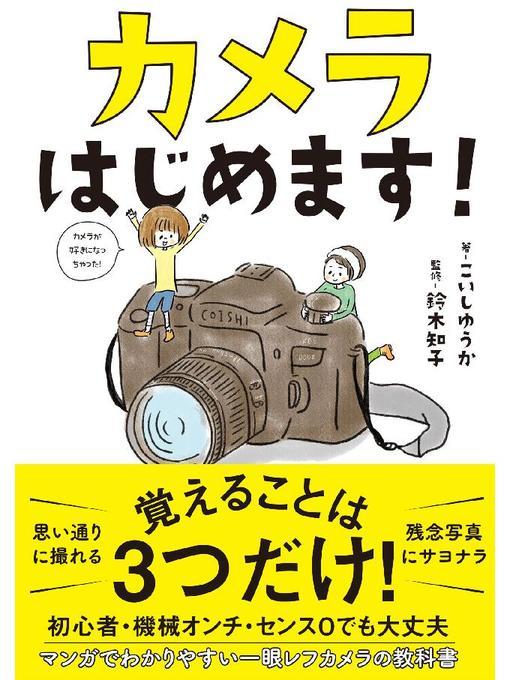 Title details for カメラはじめます!: 本編 by こいしゆうか - Available