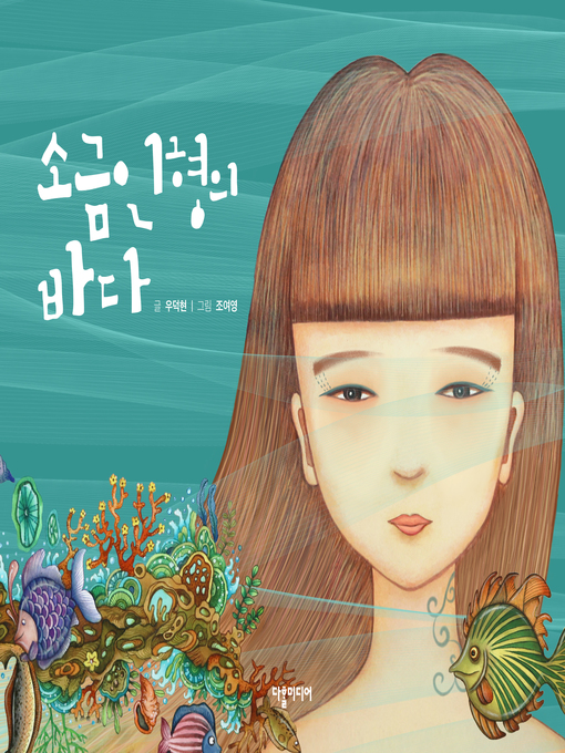 Cover of book 소금인형