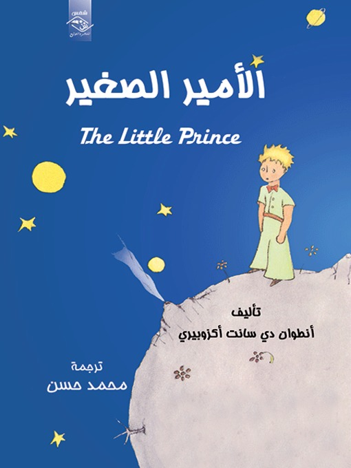 الأمير-الصغير