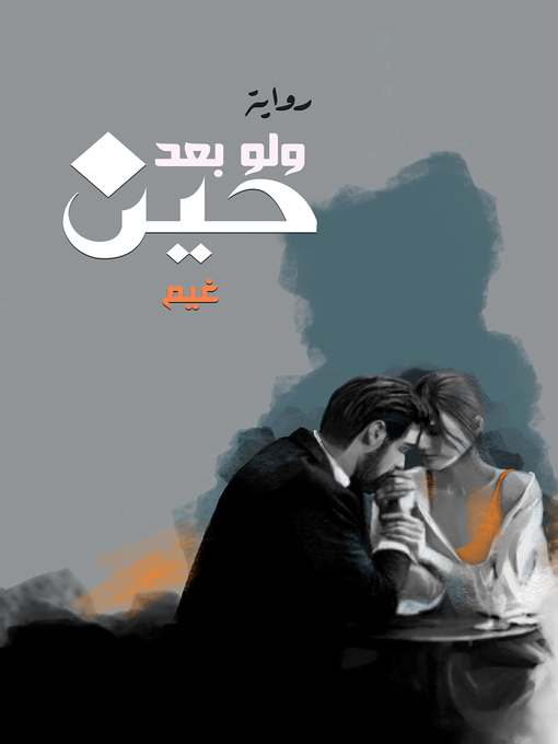 Cover of ولو بعد حين