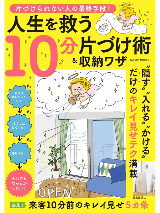 Title details for 片づけられない人の最終手段! 人生を救う10分片づけ術&収納ワザ: 本編 by 笠倉出版社 - Wait list