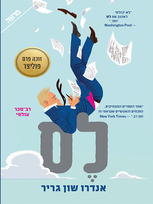 Cover of לס