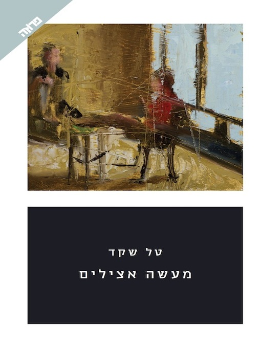 Cover of מעשה אצילים