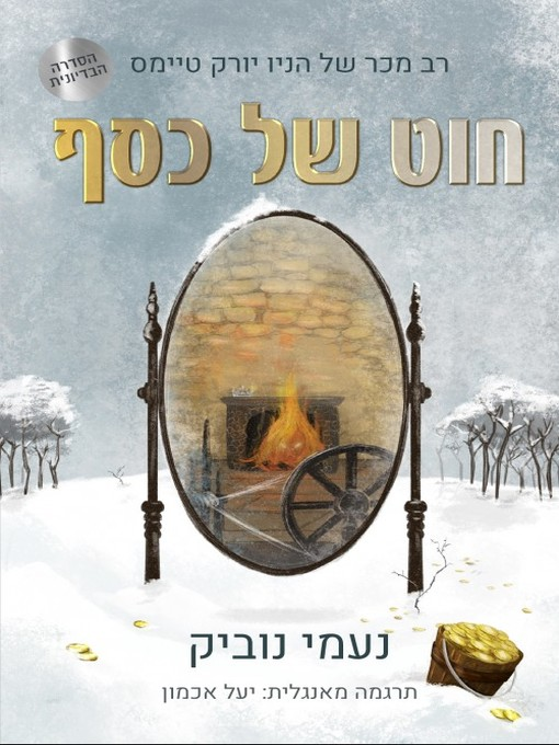 Cover image for חוט של כסף