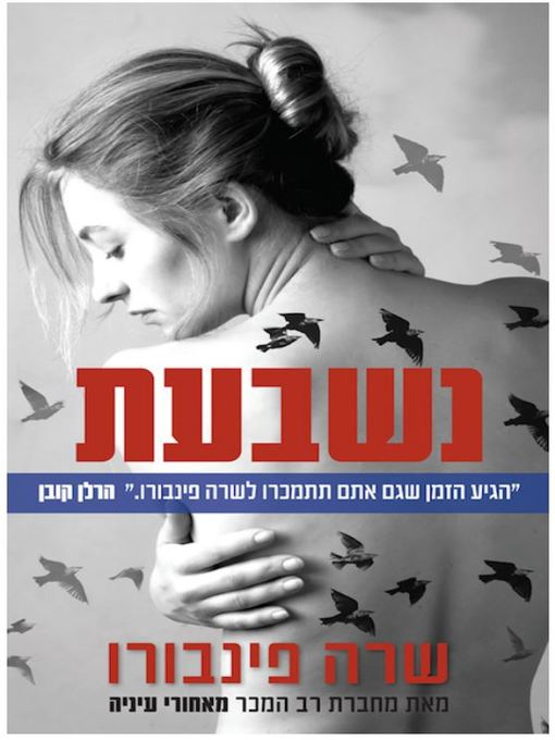 Cover image for נשבעת