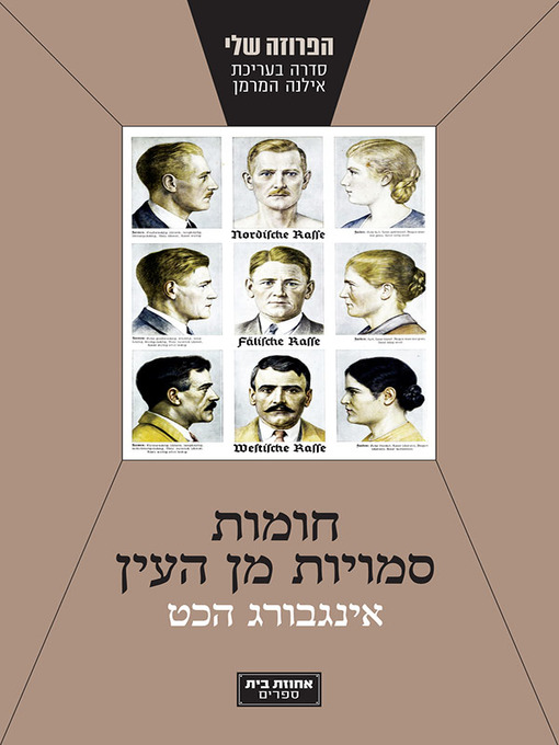 Cover image for חומות סמויות מהעין