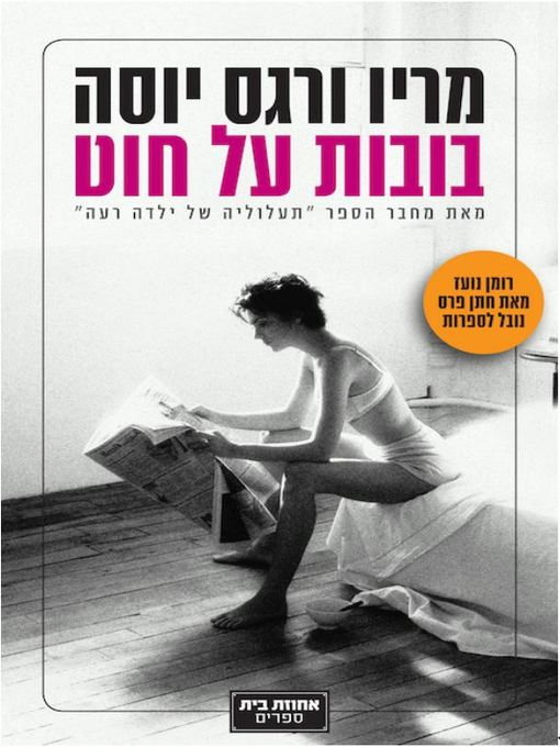 Cover image for בובות על חוט
