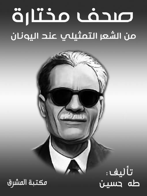 Title details for صحف مختارة من الشعر التمثيلي عند اليونان by طه حسين - Wait list