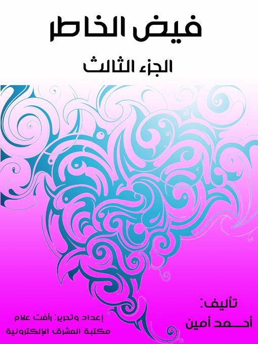 Title details for فيض الخاطر (الجزء الثالث) by أحمد أمين - Wait list