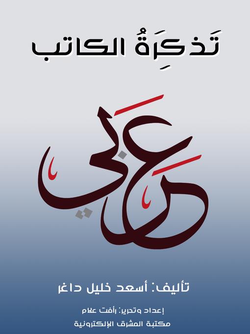 Title details for تَذْكِرَةُ الكاتب by أسعد خليل داغر - Wait list