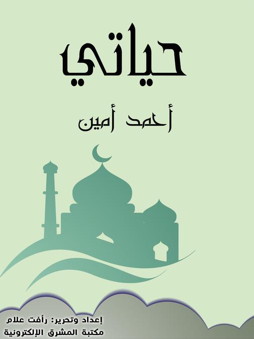 Title details for حياتي by أحمد أمين - Wait list