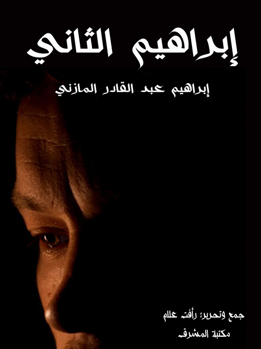 Title details for إبراهيم الثاني by إبراهيم عبد القادر المازني - Wait list