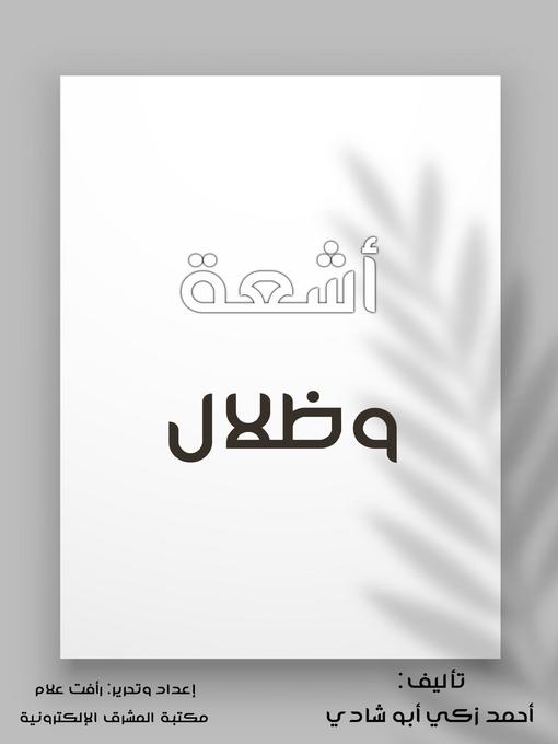 Title details for أشعة وظلال by أحمد زكي أبو شادي - Wait list