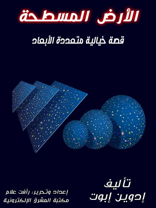 Title details for الأرض المسطحة by إدوين إبوت - Wait list