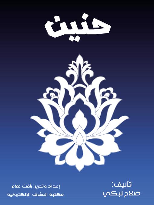 Title details for حنين by صلاح لبكي - Wait list