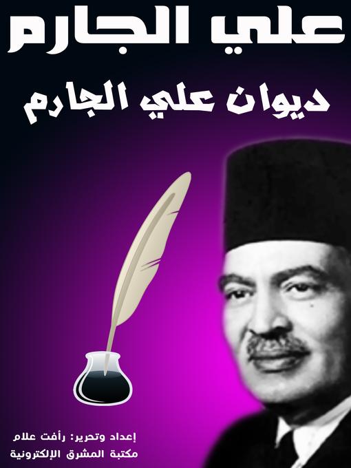 Title details for ديوان علي الجارم by علي الجارم - Wait list