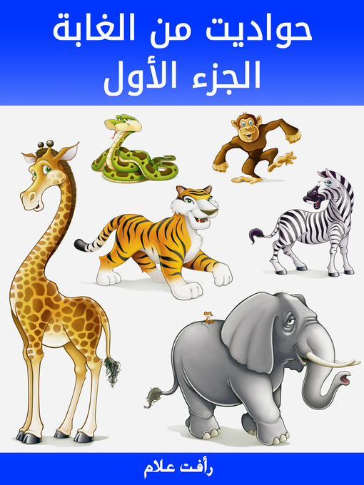 Title details for حواديت من الغابة by رأفت علام - Wait list